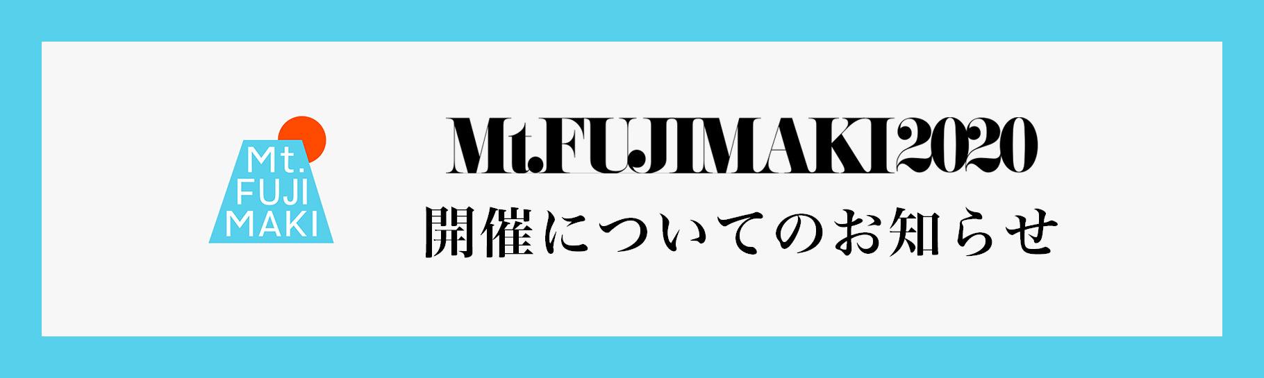 banner--about_mtfujimaki_2020