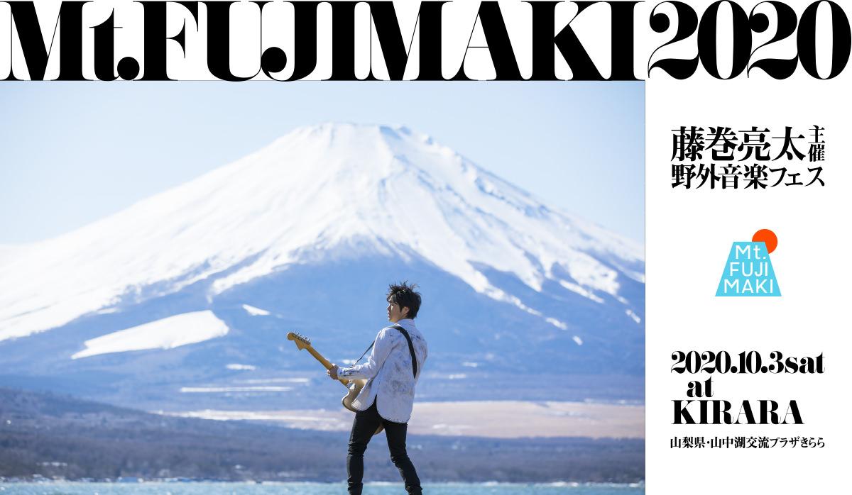 Mt.FUJIMAKI 2020.10.3.sat マウントフジマキ2020開催