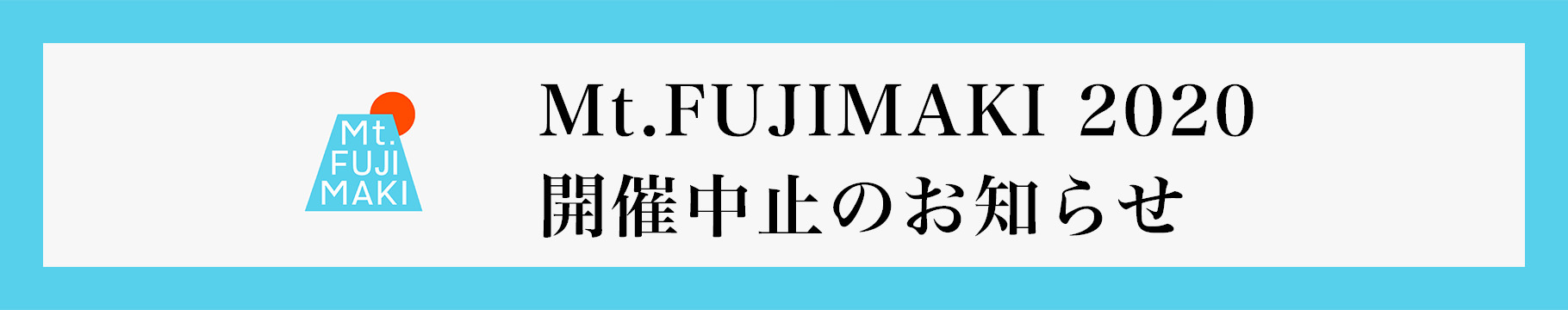 Mt.FUJIMAKI 2020 開催中止のお知らせ