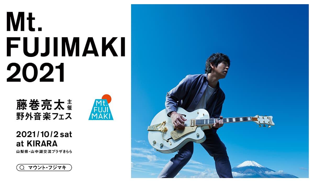 Mt.FUJIMAKI 2021.10.2.sat マウントフジマキ2021開催