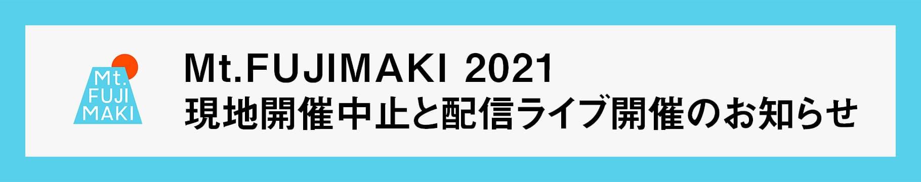 Mt.FUJIMAKI 2021開催中止のお知らせ