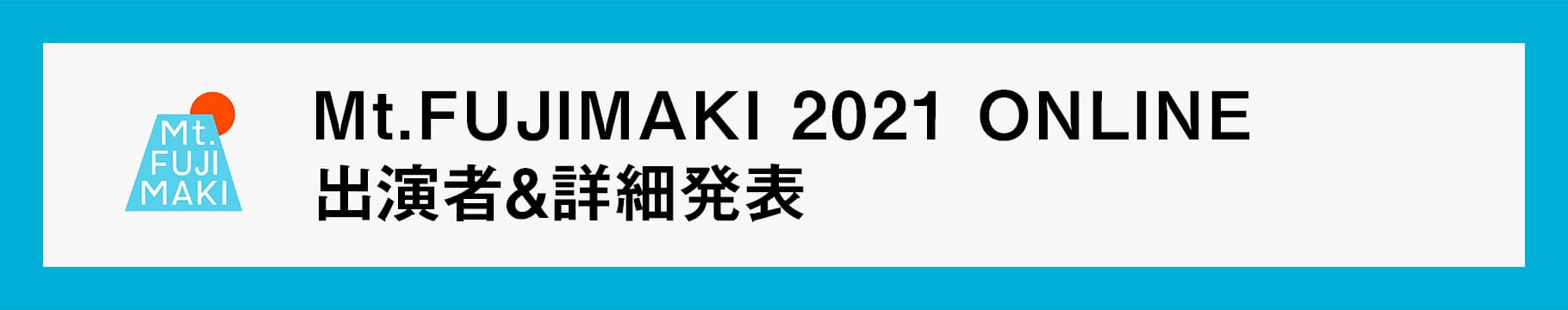 「Mt.FUJIMAKI 2021 ONLINE」出演者&詳細発表