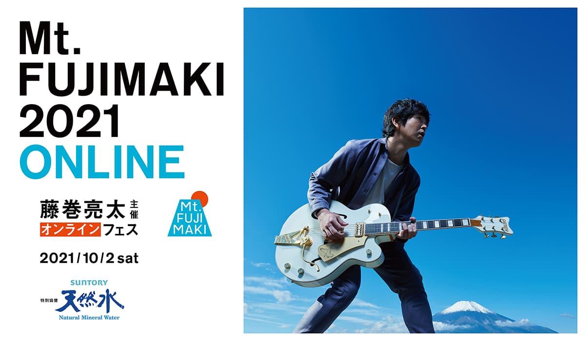 Mt.FUJIMAKI 2021 ONLINE 2021.10.2.sat マウントフジマキオンライン2021開催